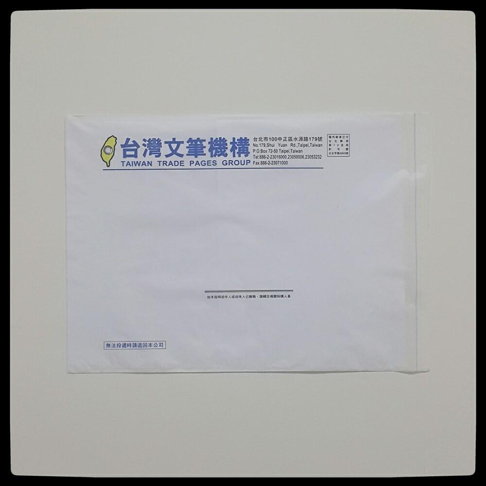 自黏信封袋F202